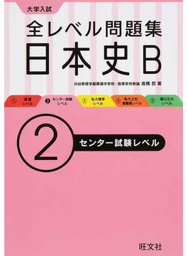 全レベル問題集日本史B 大学入試 2 センター試験レベル