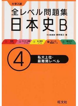 全レベル問題集日本史B④私大上位・最難関レベル