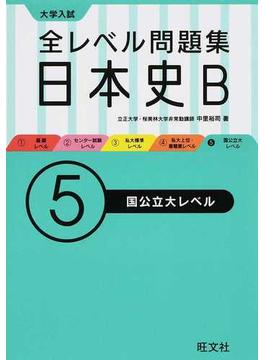 全レベル問題集日本史B⑤国公立大レベル