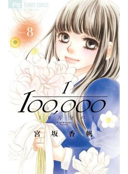 10万分の1 Story.8 (Cheese!フラワーコミックス)(フラワーコミックス)