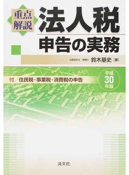 重点解説法人税申告の実務 平成30年版