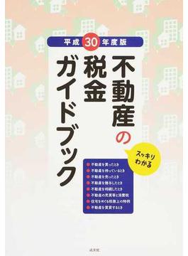 スッキリわかる不動産の税金ガイドブック 平成30年度版