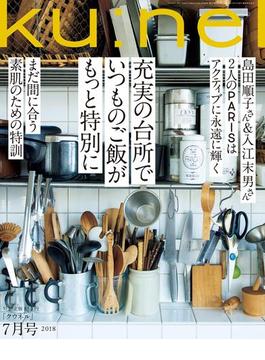 Ku:nel (クウネル) 2018年 7月号 [我が家のキッチン、道具、調味料、そしてある日のご飯/素肌のためのビューティ](Ku:nel)