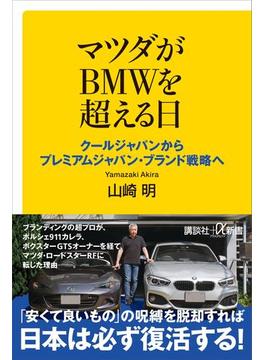マツダがBMWを超える日 クールジャパンからプレミアムジャパン・ブランド戦略へ(講談社+α新書)