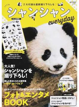 シャンシャンeveryday(e‐MOOK)
