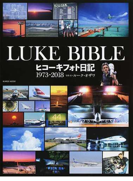 LUKE BIBLE ヒコーキフォト日記1973−2018(イカロスMOOK)