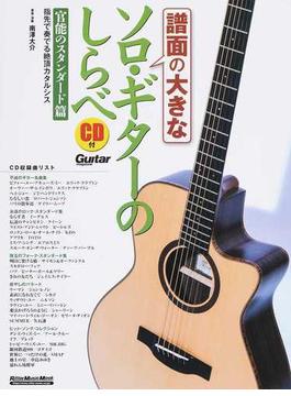 譜面の大きなソロ・ギターのしらべ 官能のスタンダード篇(リットーミュージック・ムック)
