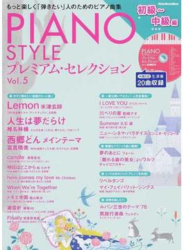 PIANO STYLEプレミアム・セレクション Vol.5初級〜中級編(リットーミュージック・ムック)