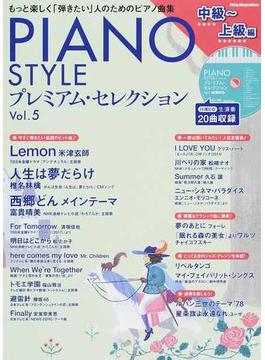 PIANO STYLEプレミアム・セレクション Vol.5中級〜上級編(リットーミュージック・ムック)