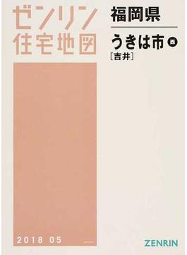 ゼンリン住宅地図福岡県うきは市西 吉井