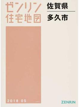 ゼンリン住宅地図佐賀県多久市