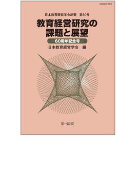 教育経営研究の課題と展望 60周年記念号