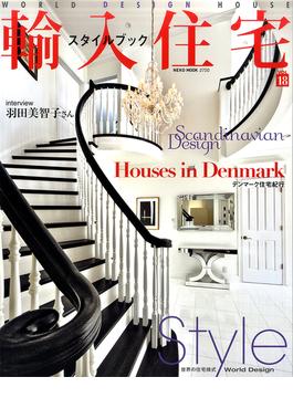 輸入住宅スタイルブック VOL18 輸入住宅で愉しむ生活スタイル(NEKO MOOK)
