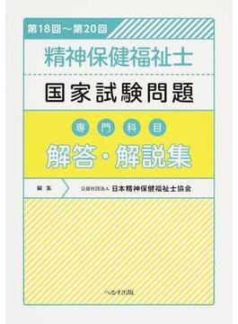 精神保健福祉士国家試験問題専門科目解答・解説集 第18回〜第20回