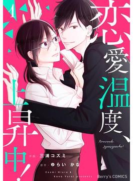 【全1-3セット】恋愛温度、上昇中!(Berry's COMICS)
