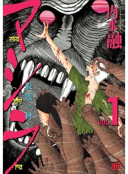【全1-2セット】マシラ ―殺戮の村―(チャンピオンREDコミックス)