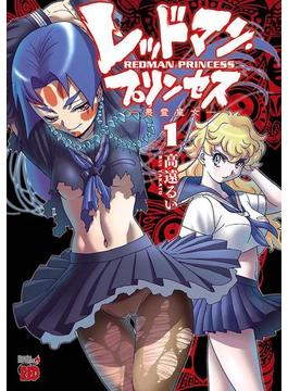 【全1-2セット】レッドマン・プリンセス 悪霊皇女(チャンピオンREDコミックス)