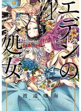 【全1-2セット】エデンの処女(リュエルコミックス)