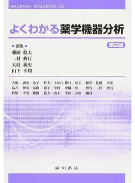 よくわかる薬学機器分析 第2版