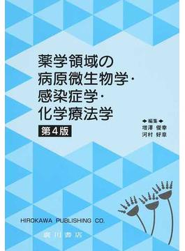 薬学領域の病原微生物学・感染症学・化学療法学 第4版