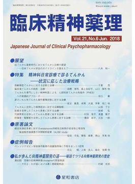 臨床精神薬理 第21巻第6号(2018.6) 〈特集〉精神科日常診療で診るてんかん−状況に応じた治療戦略