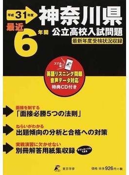 神奈川県公立高校入試問題 最新年度受検状況収録 平成31年度