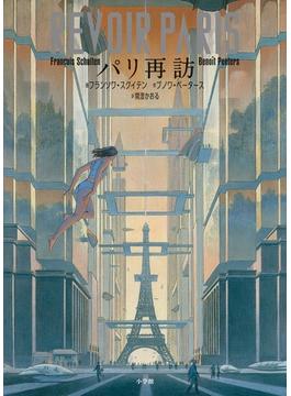 パリ再訪 (ビッグコミックススペシャル)(ビッグコミックススペシャル)
