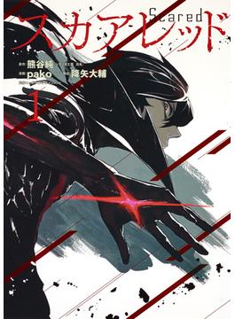 スカアレッド(ヤングジャンプコミックス) 2巻セット(ヤングジャンプコミックス)