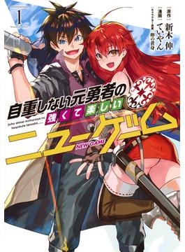 自重しない元勇者の強くて楽しいニューゲーム(ヤングジャンプコミックス) 2巻セット(ヤングジャンプコミックス)