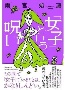 「女子」という呪い(集英社単行本)