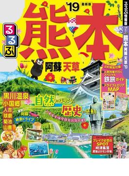 るるぶ熊本 阿蘇 天草'19(るるぶ情報版(国内))