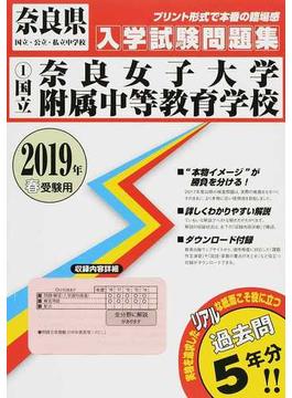 国立奈良女子大学附属中等教育学校 2019年春受験用