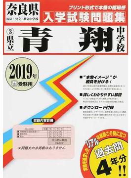 県立青翔中学校 2019年春受験用