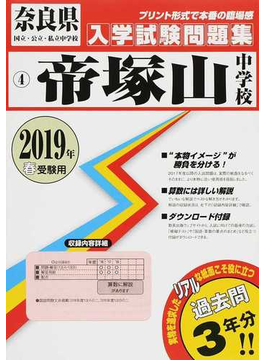 帝塚山中学校 2019年春受験用