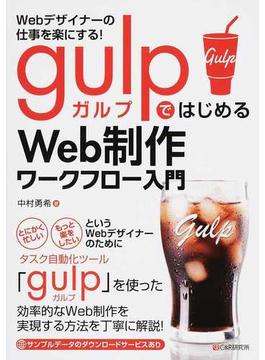 gulpではじめるWeb制作ワークフロー入門 Webデザイナーの仕事を楽にする!