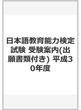 日本語教育能力検定試験 受験案内(出願書類付き) 平成30年度