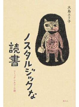 ノスタルジックな読書 コミック・シネマ・小説