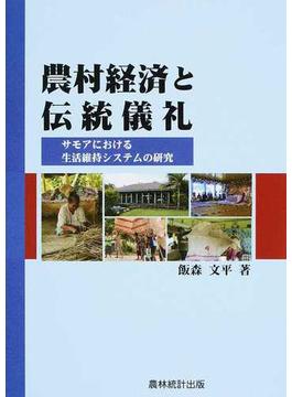 農村経済と伝統儀礼 サモアにおける生活維持システムの研究