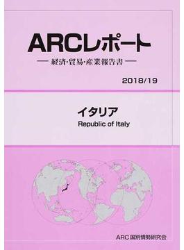 イタリア 2018/19年版