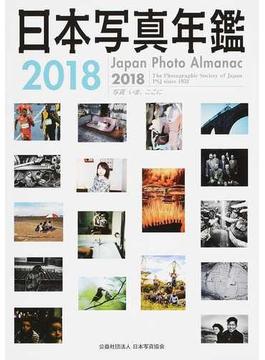 日本写真年鑑 写真いま、ここに 2018