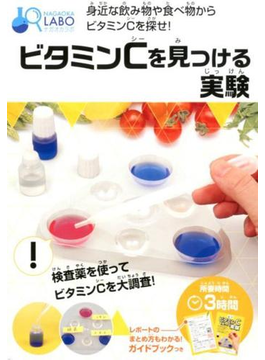 ビタミンCを見つける実験