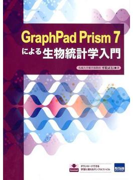 GraphPad Prism7による生物統計学入門