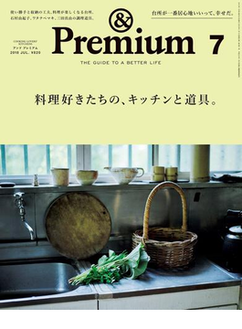 &Premium(アンド プレミアム) 2018年 7月号 [料理好きたちの、キッチンと道具。](&Premium)