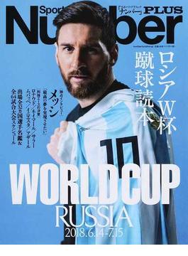 ロシアW杯蹴球読本(Sports Graphic Number PLUS)