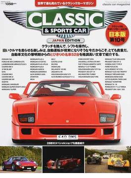 クラシック&スポーツカー 日本版 vol.10(impress mook)