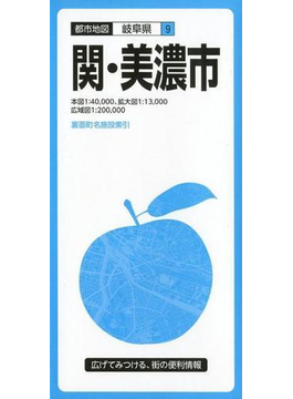 関・美濃市 3版