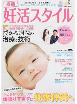 最新妊活スタイル 産婦人科医が教える心と身体のつくり方 頑張りすぎずに妊娠体質へ(COSMIC MOOK)