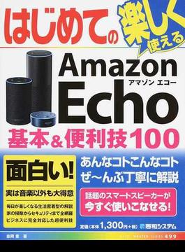 はじめてのAmazon Echo基本&便利技100