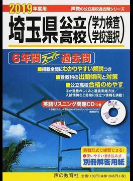 埼玉県公立高校〈学力検査学校選択〉 6年間スーパー過去問 2019年度用