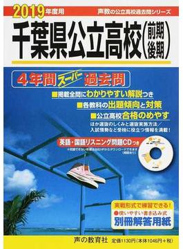 千葉県公立高校〈前期後期〉 4年間スーパー過去問 2019年度用